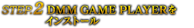 DMM GAME PLAYERをインストール